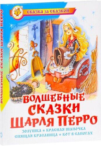 Самовар. Волшебные сказки Шарля Перро