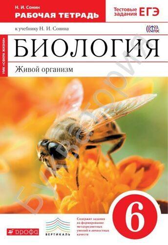 Рабочая тетрадь Биология 6 класс Живой организм (с тестовыми заданиями ЕГЭ) (Красный) *Вертикаль* Сонин Н.И.