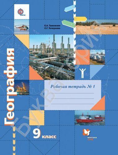 Рабочая тетрадь № 1 География 9 класс  Таможняя Е.А., Толкунова С.Г.