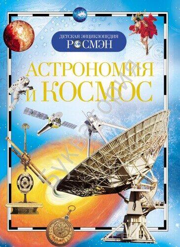 ДЭР. Астрономия и космос