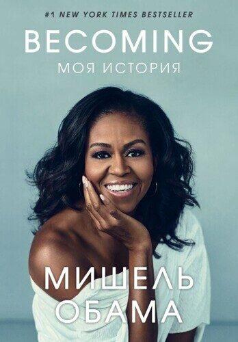 Мишель Обама: Becoming. Моя история