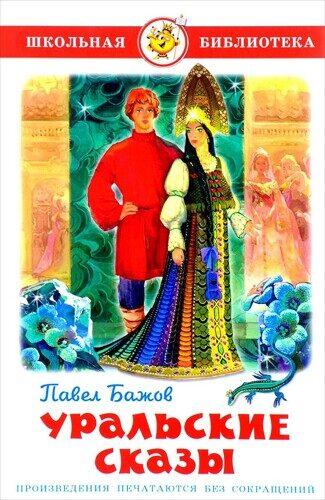 Самовар. Уральские сказы
