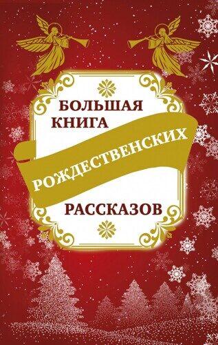 Владимир Зоберн: Большая книга рождественских рассказов