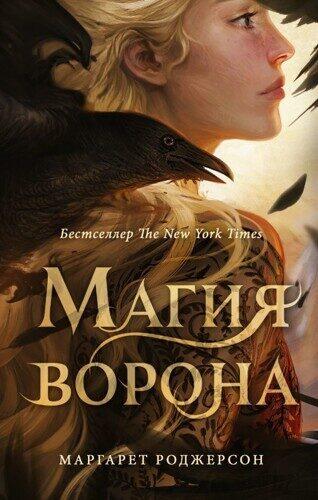 Маргарет Роджерсон: Магия ворона