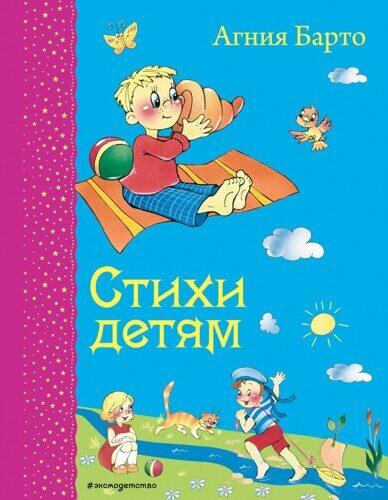 Агния Барто: Стихи детям