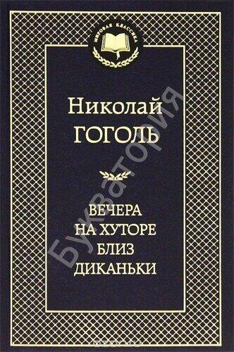 Николай Гоголь: Вечера на хуторе близ Диканьки