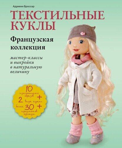 Адриенн Броссар: Текстильные куклы. Французская коллекция. Мастер-классы и выкройки в натуральную величину