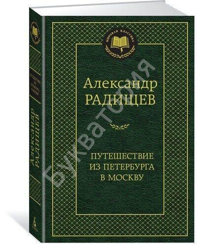 Александр Радищев: Путешествие из Петербурга в Москву
