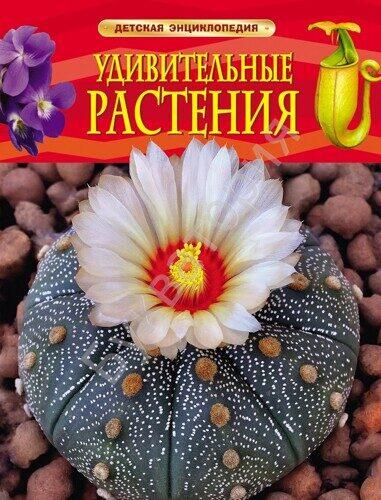Детская энциклопедия. Удивительные растения