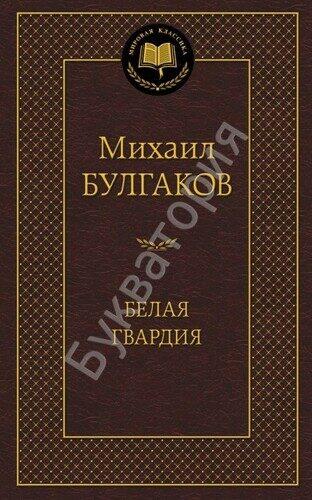 Михаил Булгаков: Белая гвардия