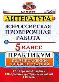 ВПР Литература 5 класс 10 вариантов заданий. Всероссийская проверочная работа. 5 класс. Практикум по выполнению типовых заданий. ФГОС. Ляшенко Е.Л. (Экзамен)
