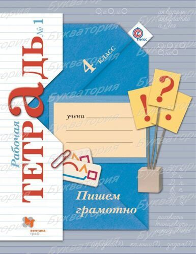 Рабочая тетрадь № 1 Пишем грамотно Русский язык 4 класс Кузнецова М.И. (ФГОС)