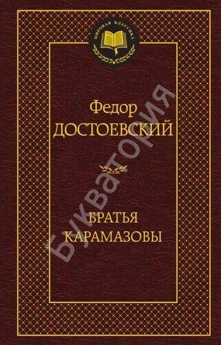 Фёдор Достоевский: Братья Карамазовы