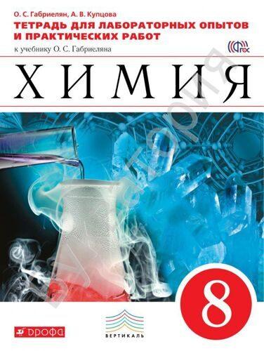 Тетрадь для лабораторных опытов и практических работ Химия 8 класс *Вертикаль*  Габриелян О.С., Купцова А.В.
