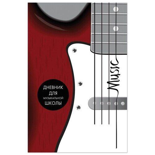 Дневник для музыкальной школы  BRAUBERG Музыка, А5, 48 л., твердый, выборочный лак, справочный материал, арт. 103602