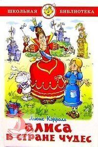 Самовар. Алиса в стране чудес