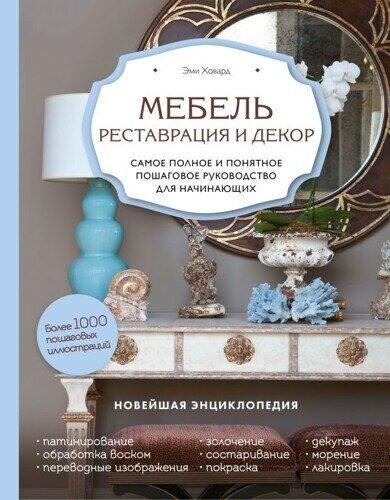 Эми Ховард: Мебель. Реставрация и декор. Самое полное и понятное пошаговое руководство для начинающих