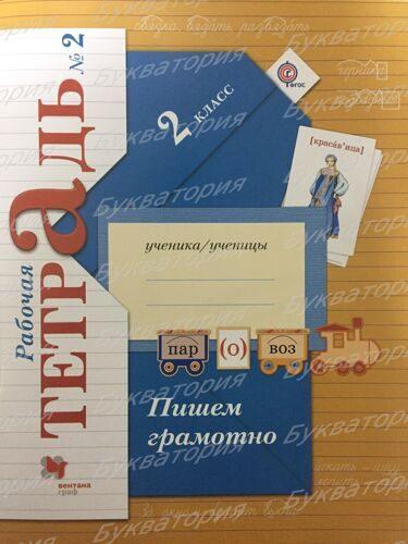 Рабочая тетрадь № 2 Пишем грамотно Русский язык 2 класс Кузнецова М.И. (ФГОС)