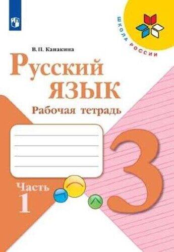 Рабочая тетрадь Часть 1 Русский язык 3 класс Канакина В.П.