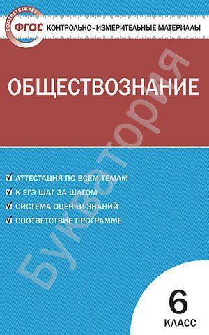 Контрольно-измерительные материалы. Обществознание. 6 класс Поздеев А.В.