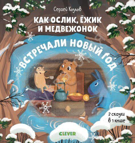 Козлов Сергей: Как ослик, ёжик и медвежонок встречали Новый год