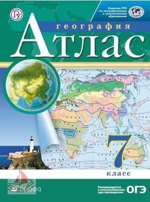 Атлас География 7 класс ДиК (Дрофа)