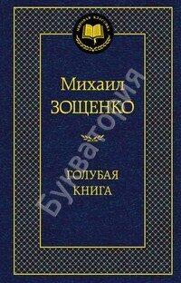 Михаил Зощенко: Голубая книга