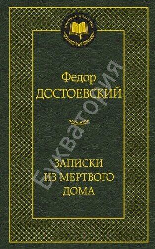 Фёдор Достоевский: Записки из Мёртвого дома