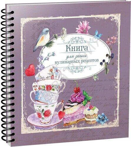 Книга для записи кулинарных рецептов. Вид 1 (3874)