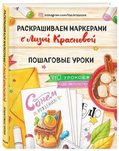 Елизавета Краснова: Раскрашиваем маркерами с Лизой Красновой. Пошаговые уроки