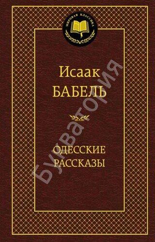 Исаак Бабель: Одесские рассказы