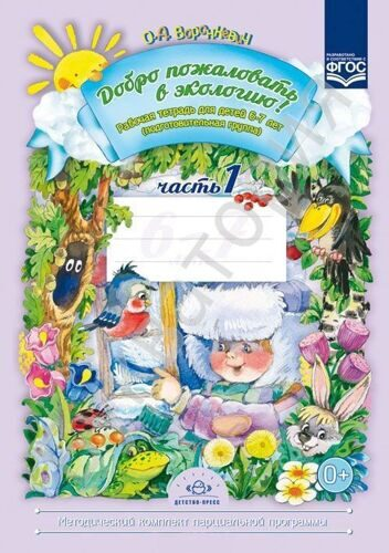 Добро пожаловать в экологию! Рабочая тетрадь Часть 1 для детей 6-7 лет Подготовительная группа Воронкевич О.А.