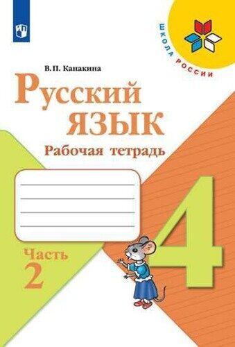 Рабочая тетрадь Часть 2 Русский язык 4 класс Канакина В.П.