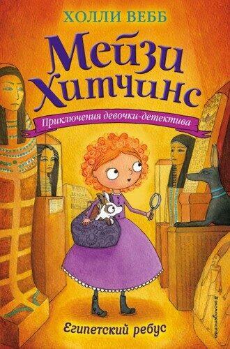 Холли Вебб: Египетский ребус. Книга 7