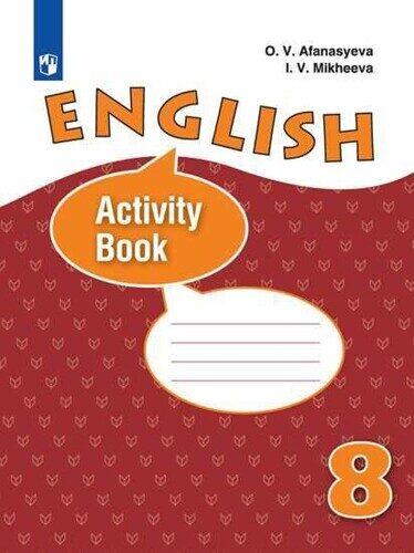 Рабочая тетрадь Английский язык 8 класс \ English 8: Workbook Афанасьева О.В., Михеева И.В.