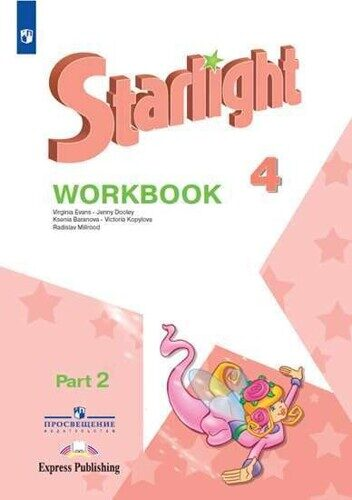 Рабочая тетрадь Часть 2 Английский язык 4 класс \ Starlight 4: Workbook: Part 2 Баранова К.М., Дули Д., Копылова В.В. и др.