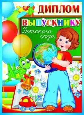 Диплом выпускнику детского сада. Двойной (ШД-9364)