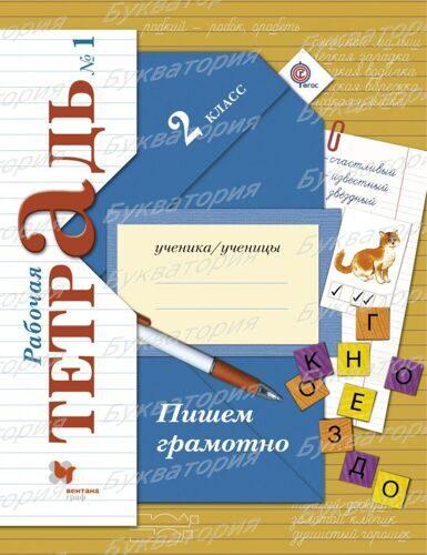 Рабочая тетрадь № 1 Пишем грамотно Русский язык 2 класс Кузнецова М.И. (ФГОС)