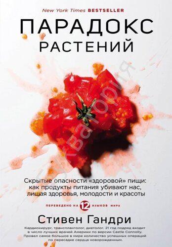 """Стивен Гандри: Парадокс растений. Скрытые опасности """"здоровой"""" пищи: как продукты питания убивают наскты"""