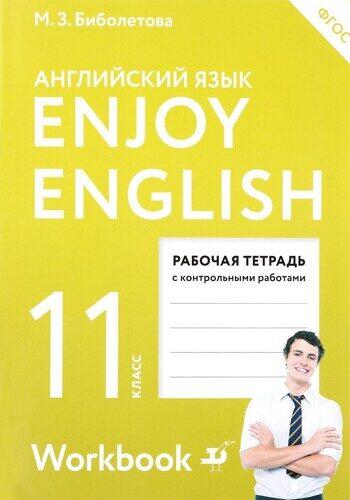 Рабочая тетрадь Английский с удовольствием 11 класс \ Enjoy English 11: Workbook (+ Tests) Биболетова М.З