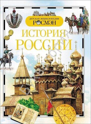 ДЭР. История России