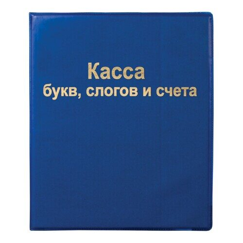 Касса букв, слогов и счета ПИФАГОР, А5, ПВХ, арт.129214