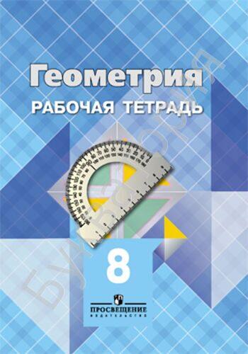Рабочая тетрадь Геометрия 8 класс Атанасян Л.С., Бутузов В.Ф., Глазков Ю.А.