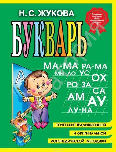 Букварь Жукова Н.С. (мини) *ЭКСМО*