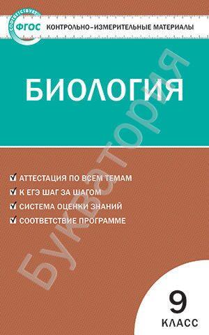Контрольно-измерительные материалы. Биология. 9 класс Богданов Н.А.