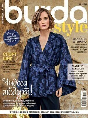 Журнал «Burda» 12/2019