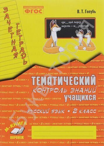 Зачетная тетрадь Русский язык 2 класс Тематический контроль знаний учащихся ФГОС Голубь В.Т.