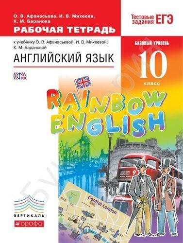 Рабочая тетрадь Английский язык 10 класс Базовый уровень \ Rainbow English 10 Вертикаль ФГОС Афанасьева О.В., Михеева И.В., Баранова К.М.