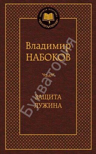 Владимир Набоков: Защита Лужина