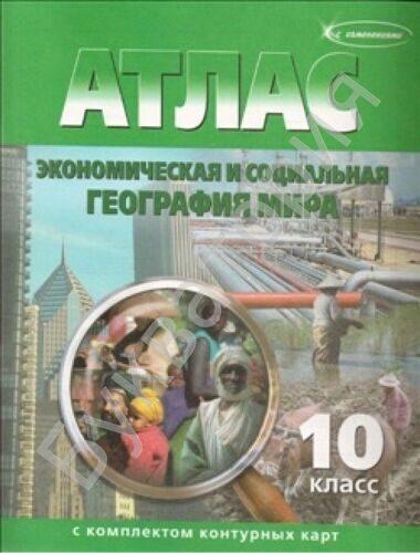 Атлас с комплектом контурных карт 10 класс Экономическая и социальная география мира ФГОС